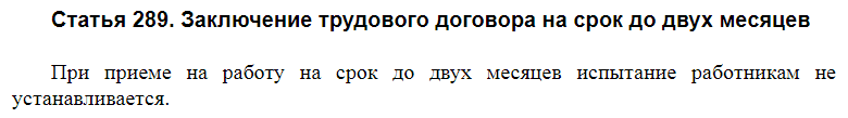 Статья 289 ТК РФ