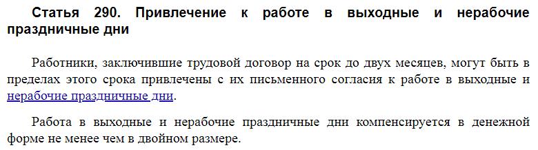 Статья 290 ТК РФ