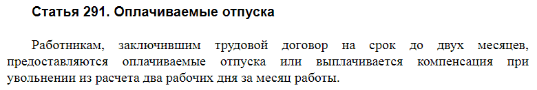 Статья 291 ТК РФ
