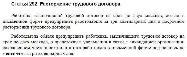 Статья 292 ТК РФ
