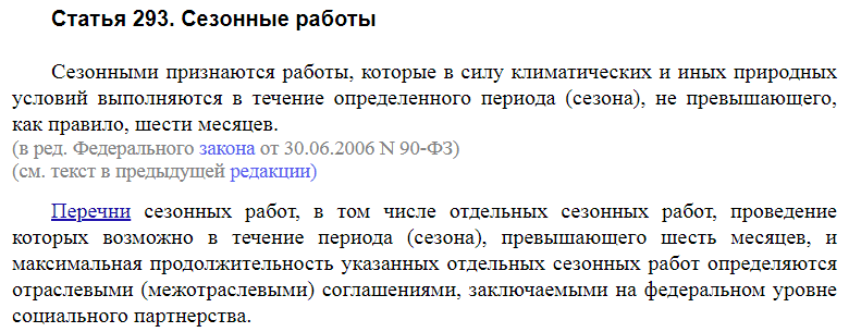 Статья 293 ТК РФ