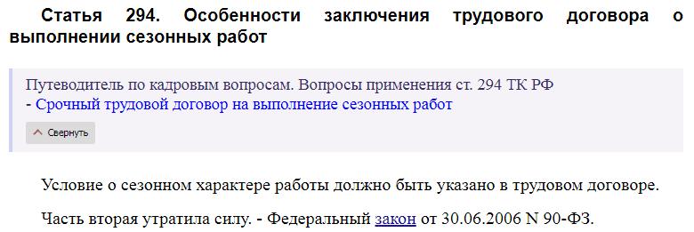 Статья 294 ТК РФ