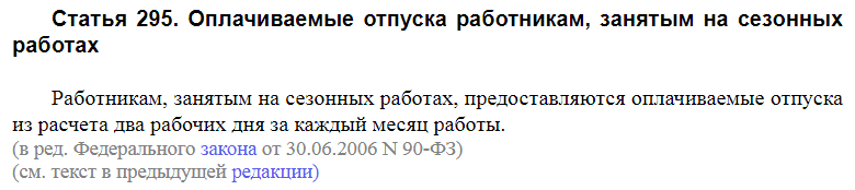 Статья 295 ТК РФ