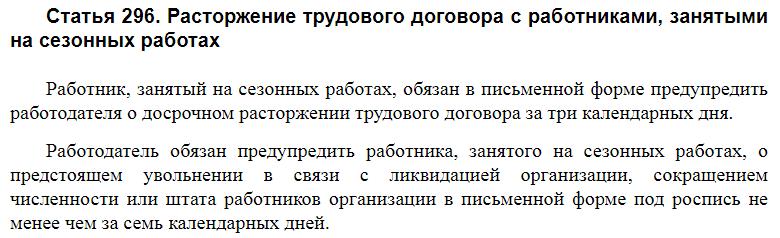 Статья 296 ТК РФ