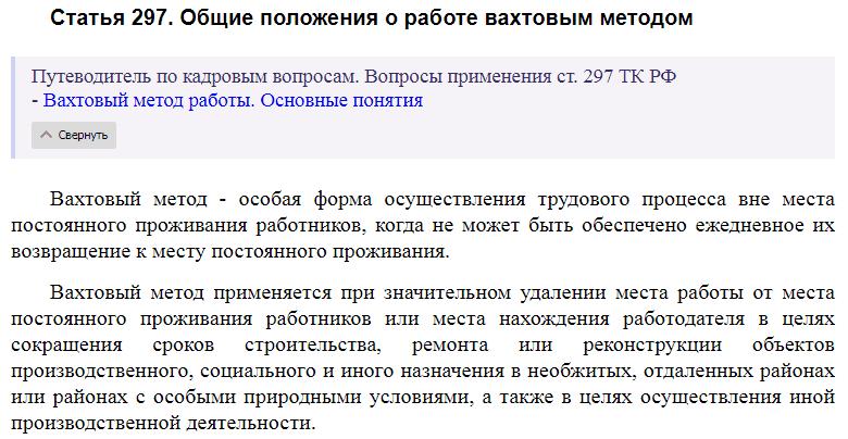 Статья 297 ТК РФ