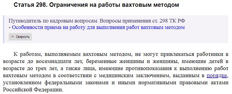 Статья 298 ТК РФ