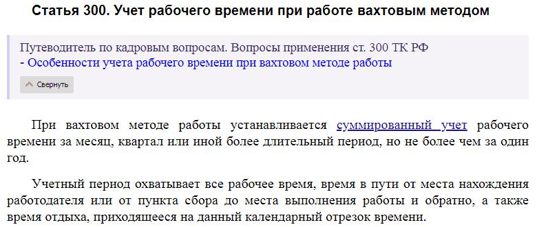 Статья 300 ТК РФ