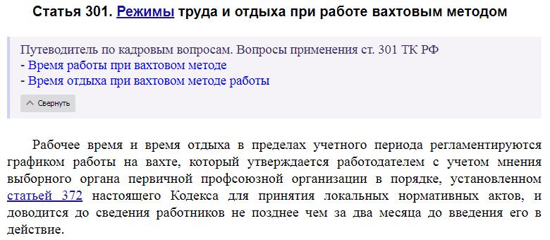 Статья 301 ТК РФ