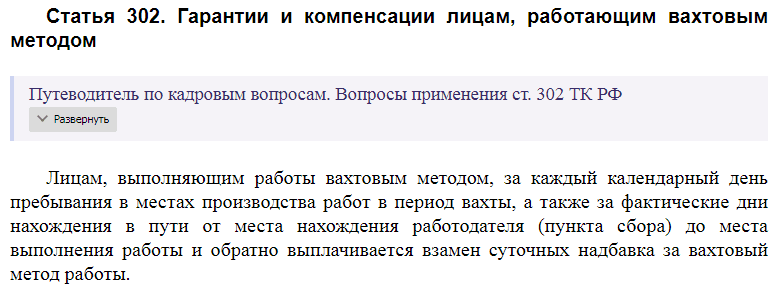 Статья 302 ТК РФ