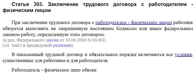 Статья 303 ТК РФ