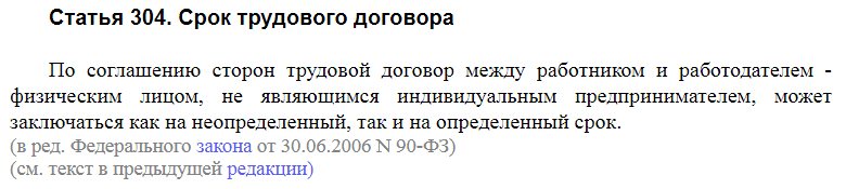Статья 304 ТК РФ