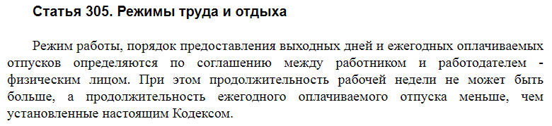 Статья 305 ТК РФ