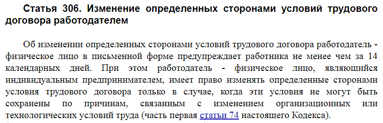 Статья 306 ТК РФ