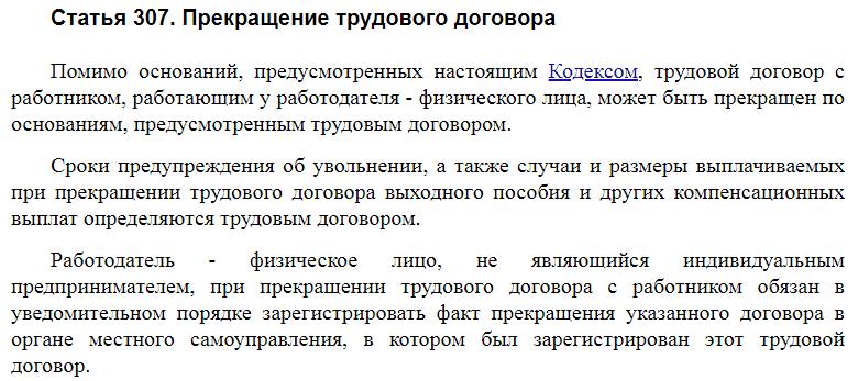 Статья 307 ТК РФ