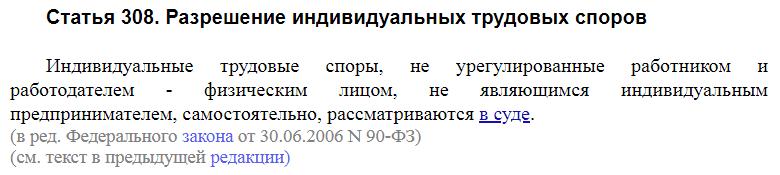 Статья 308 ТК РФ