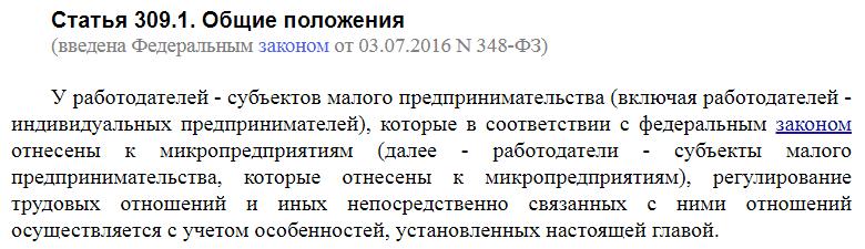 Статья 309.1 ТК РФ