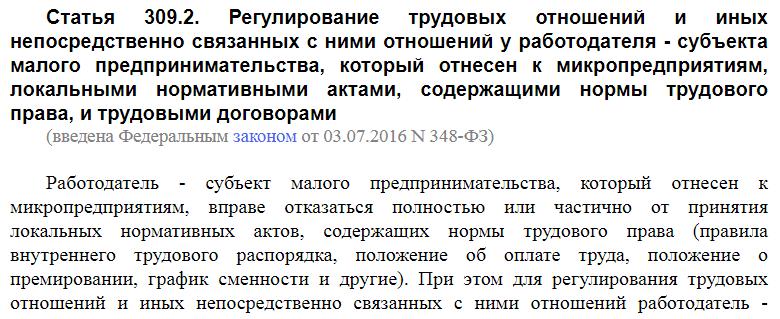Статья 309.2 ТК РФ