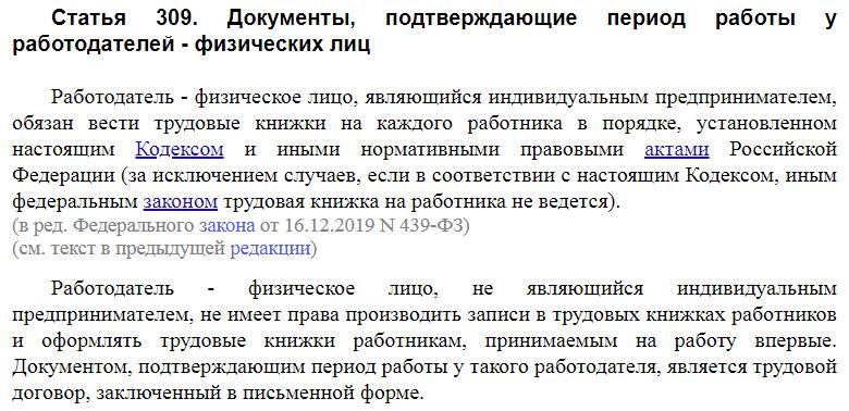 Статья 309 ТК РФ