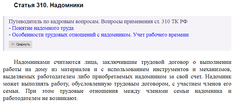 Статья 310 ТК РФ