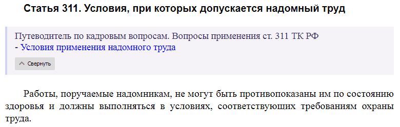 Статья 311 ТК РФ
