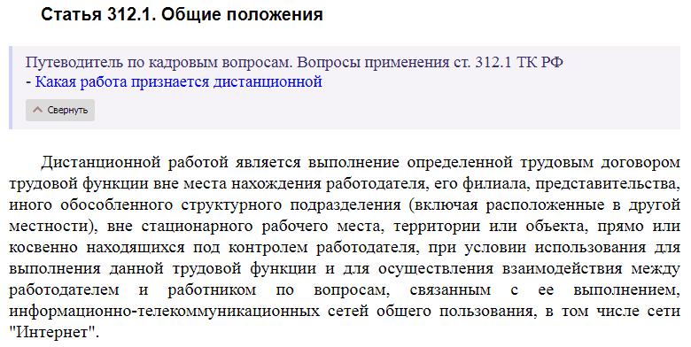 Статья 312.1 ТК РФ