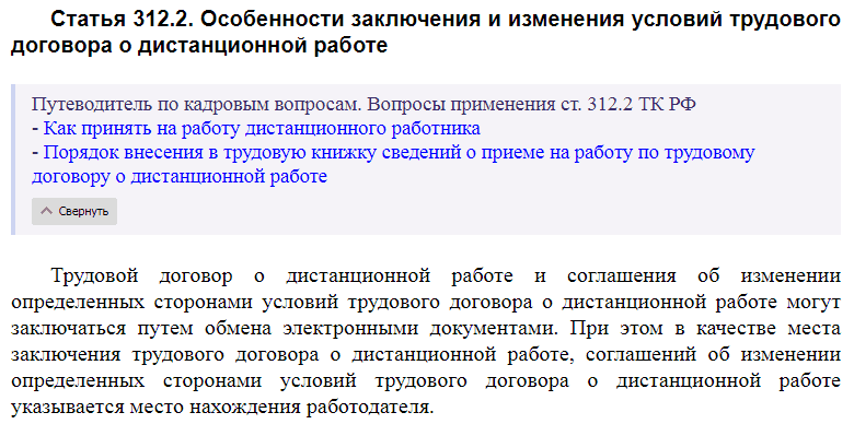 Статья 312.2 ТК РФ