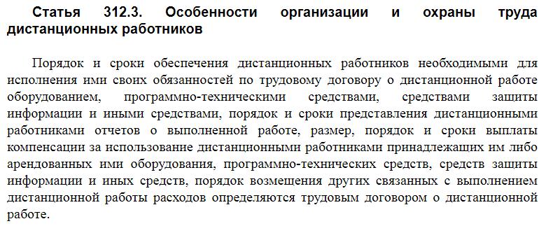Статья 312.3 ТК РФ