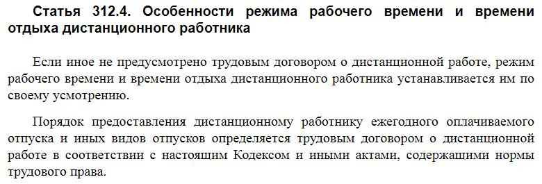 Статья 312.4 ТК РФ