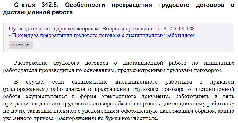 Статья 312.5 ТК РФ
