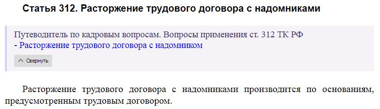 Статья 312 ТК РФ