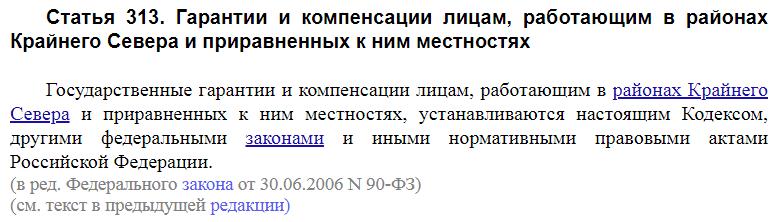 Статья 313 ТК РФ