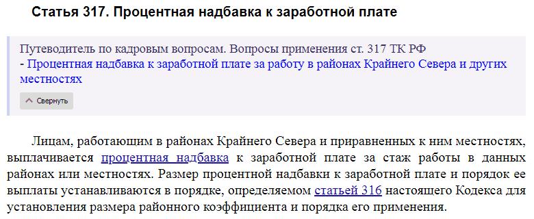 Статья 317 ТК РФ