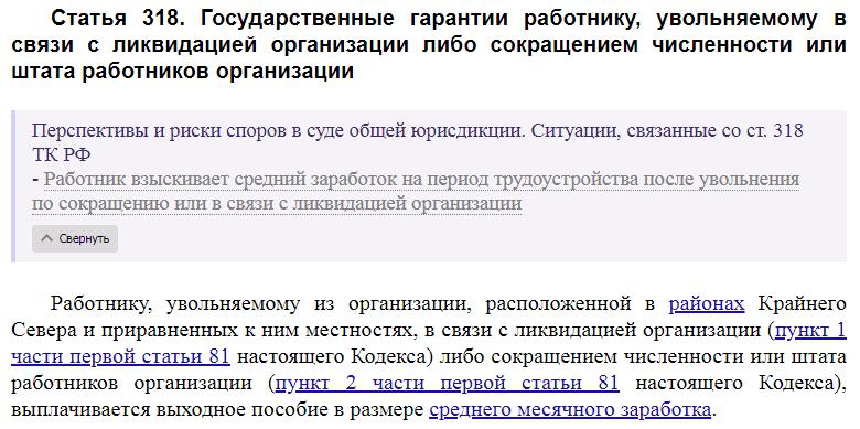 Статья 318 ТК РФ