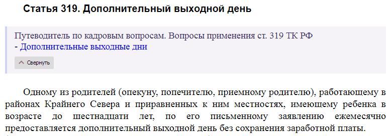 Статья 319 ТК РФ