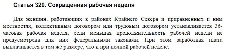 Статья 320 ТК РФ