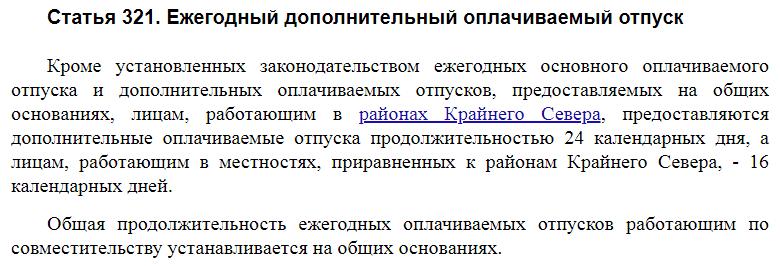 Статья 321 ТК РФ