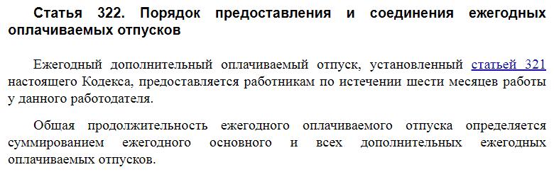 Статья 322 ТК РФ