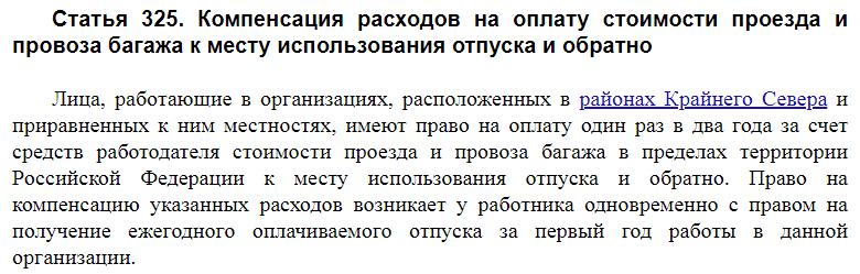 Статья 325 ТК РФ