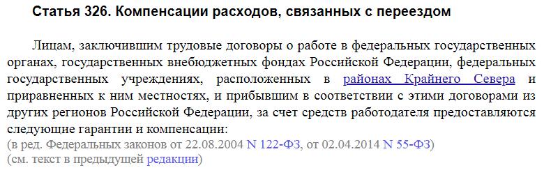 Статья 326 ТК РФ