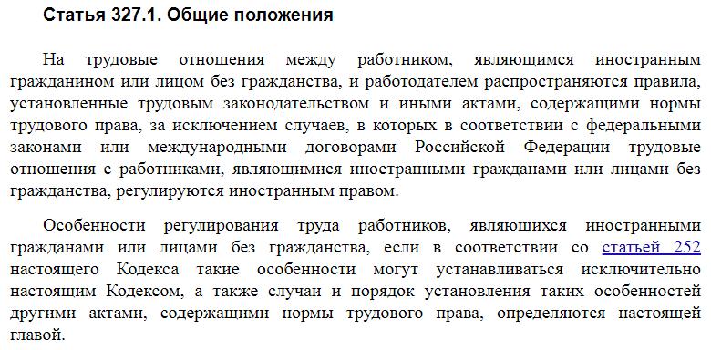 Статья 327.1 ТК РФ
