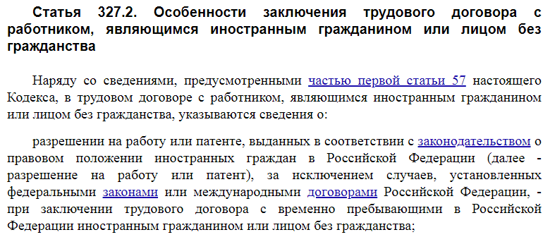Статья 327.2 ТК РФ