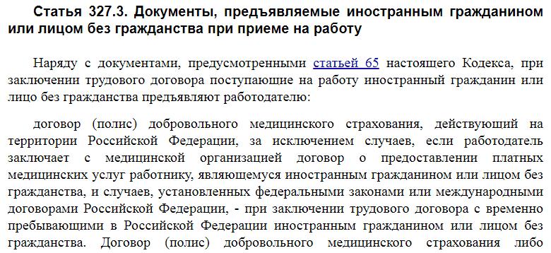 Статья 327.3 ТК РФ