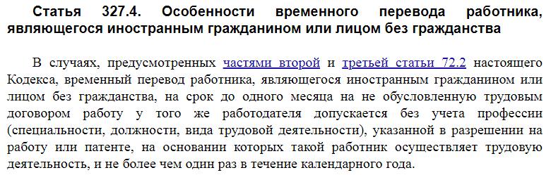 Статья 327.4 ТК РФ