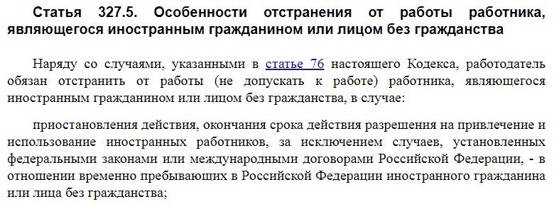 Статья 327.5 ТК РФ