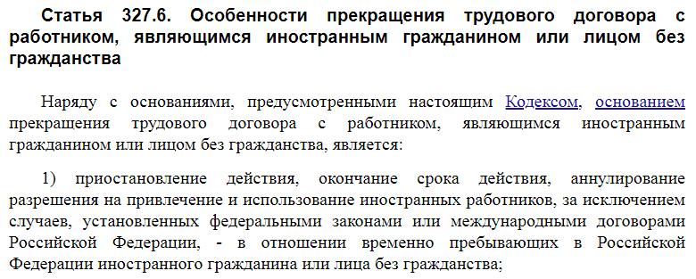 Статья 327.6 ТК РФ