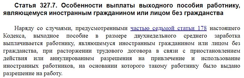 Статья 327.7 ТК РФ