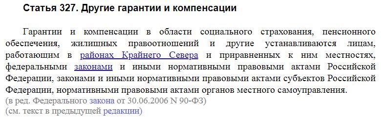Статья 327 ТК РФ