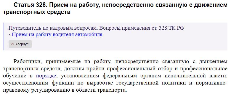 Статья 328 ТК РФ