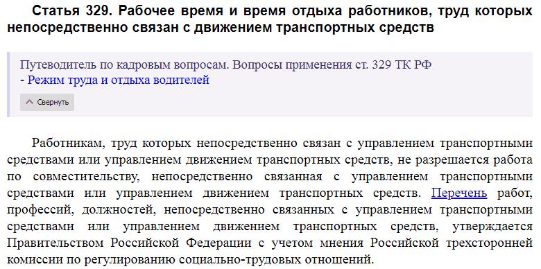 Статья 329 ТК РФ