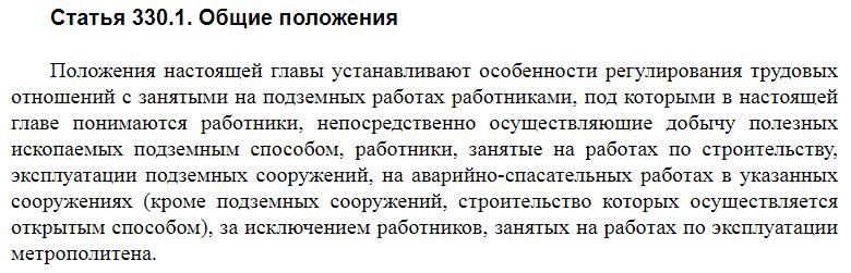 Статья 330.1 ТК РФ